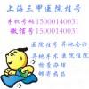 上海眼耳鼻喉科医院黄牛排队电话喉科名医吴海涛代挂号
