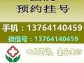 上海市五官科医院黎蕾代挂号-好大夫预约眼科黎蕾黄牛快速挂号