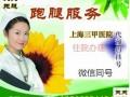 上海龙华医院陈莉颖预约代挂号-陈莉颖门诊黄牛快速挂号