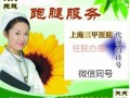 上海中医药大学附属龙华医院倪爽代挂号-住院加急黄牛预约电话