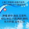 上海胸科医院陆舜黄牛挂号——看到了希望